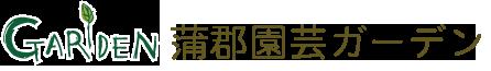 蒲郡園芸ガーデン 愛知県蒲郡市にある蒲郡ガーデンセンターです。 お花・鉢物の販売からガーデニング用品まで取り扱っています。お気軽にお立ち寄りください