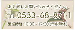 0533-68-8711